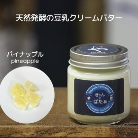 豆乳発酵クリームバター『きんのばたぁ』 パイナップル