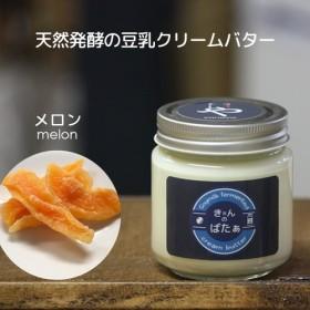 【季節限定】豆乳発酵クリームバター『きんのばたぁ』 メロン