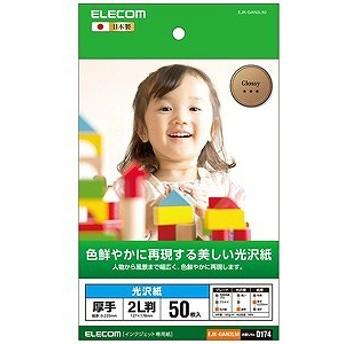 エレコム 光沢紙 美しい光沢紙 EJK‐GAN2L50