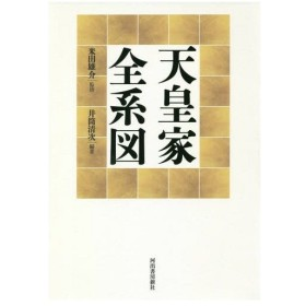 【ゆうメール利用不可】天皇家全系図/井筒清次/編著 米田雄介/監修