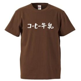 シュールな食べ物シリーズ コーヒー牛乳 【ダークブラウン】クルーネックTシャツ ユニセックス