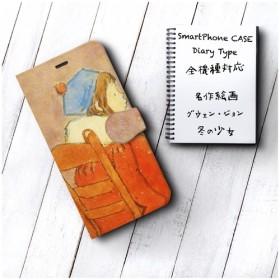 『グウェン ジョン 冬の少女』スマホケース手帳型 全機種対応 iPhoneX GALAXY S8 S9