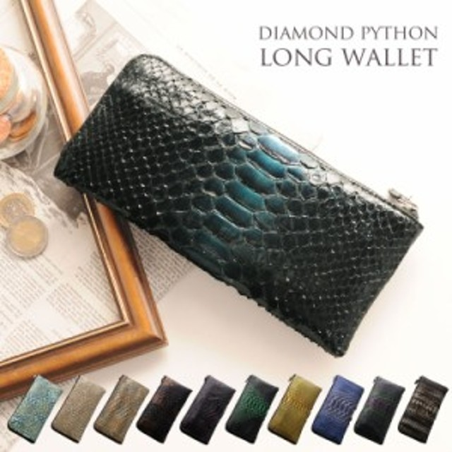 af0748984afc スペイン ダイヤモンドパイソン L字 ファスナー 長財布 レディース 薄型 全13色 (No.