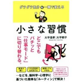 ダラダラ気分を一瞬で変える小さな習慣 Sanctuary books/大平信孝(著者),大平朝子(著者)
