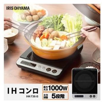 IHK-T36-B アイリスオーヤマ 卓上IHクッキングヒーター IHコンロ 1000W (ブラック)