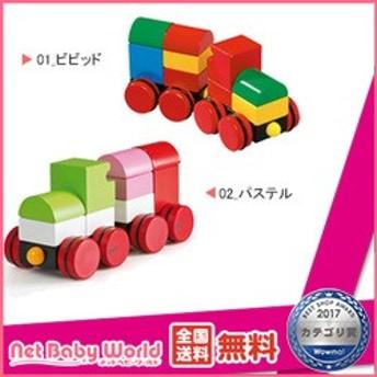 送料無料 マグネット式スタッキングトレイン ブリオ 木製 おもちゃ パズル 積み木