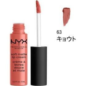 NYX Professional Makeup(ニックス) ソフト マット リップクリーム A 63 カラー・キョウト