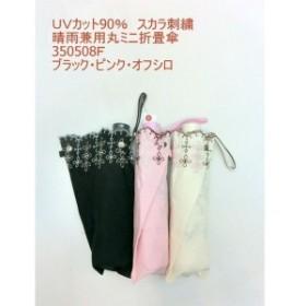 晴雨兼用傘 傘 ファッション小物 レディースファッション 晴雨兼用 折畳傘 婦人 UVカット99% スカラ 刺繍付 軽量 丸ミニ 夏用 綿 小さく