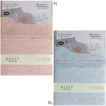 音部 PEARL COLLECTION クワイエット 掛布団カバー シングルロング 150×210cm 92566
