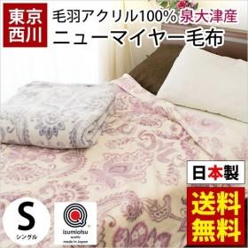 毛布 シングル 東京西川 日本製 毛羽アクリル100% 軽量 ニューマイヤー掛け毛布