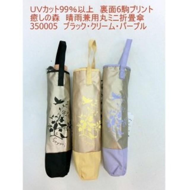 晴雨兼用傘 傘 ファッション小物 レディースファッション 晴雨兼用 折畳傘 婦人 UVカット99% 切継 裏面 6駒プリント いやしの森 軽量