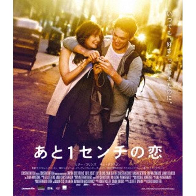 あと1センチの恋 スペシャル・プライス(Blu-ray Disc)