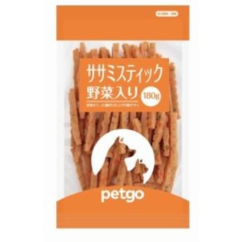 ペットゴー ササミスティック野菜入り 180g【12時までのご注文で当日発送】