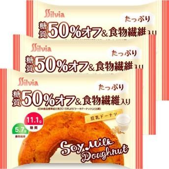 シルビア 糖質50%オフ 食物繊維入り豆乳ドーナッツ 1セット(3袋)