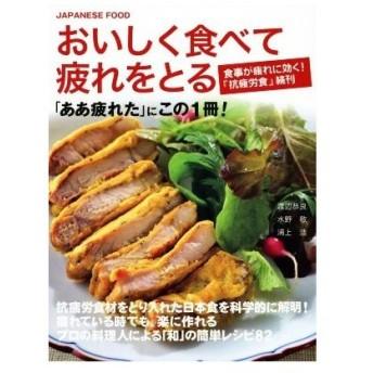 おいしく食べて疲れをとる JAPANESE FOOD/渡辺恭良(著者),水野敬(著者),浦上浩(著者)