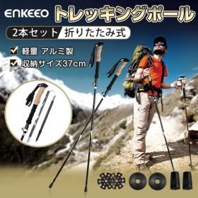 トレッキングポール 折りたたみ 3段折り畳式 アルミ製 最少37cm 超コンパクト 登山杖 登山ストック ハイキング 登山用 [2本セット] バレンタイン enkeeo