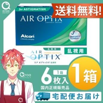送料無料 エアオプティクス乱視用 2ウィーク 6枚×1箱 アルコン ALCON 使い捨て
