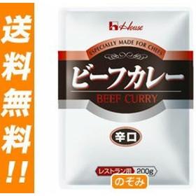 【送料無料】 ハウス食品  ビーフカレー  辛口 (レストラン用)  200g×30個入