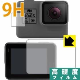 9H高硬度保護フィルム GoPro HERO7 Black / HERO6 / HERO5 / HERO (メイン用/サブ用) 【PDA工房】