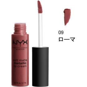 NYX Professional Makeup(ニックス) ソフト マット メタリック リップクリーム 09 カラー・ローマ