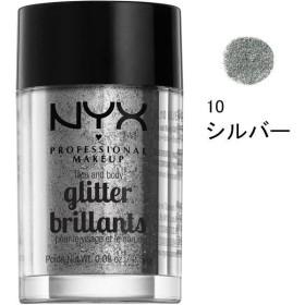 NYX Professional Makeup(ニックス) フェイス&ボディ グリッター(ラメパウダー) 10 カラー・シルバー