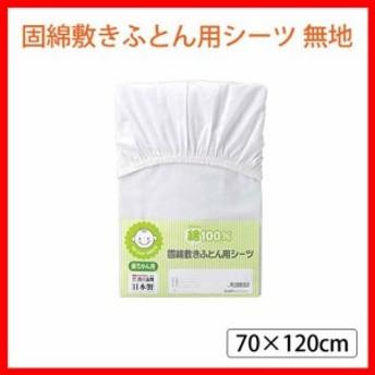 【西川リビング】固綿敷きふとん用シーツ 無地 70×120cm[プラザセレクト]