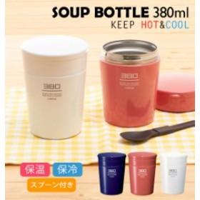 スープジャー 380 通販 保温弁当箱 スープボトル 380ml かわいい レディース 女性 保温 保冷 スープポット ランチジャー フードポット