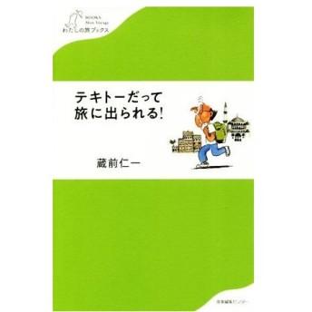 テキトーだって旅に出られる! わたしの旅ブックス/蔵前仁一(著者)