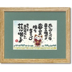 ユーパワー 西本 敏昭 ありがとうの森 アートフレーム 「幸せの種」 TN-01606
