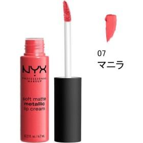 NYX Professional Makeup(ニックス) ソフト マット メタリック リップクリーム 07 カラー・マニラ