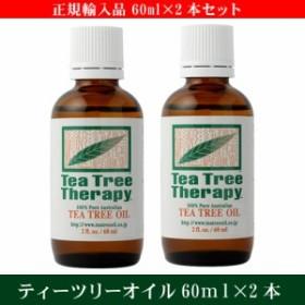ティーツリーオイル 60ml×2本セット  正規輸入100%天然ティートリーオイル(tea tree)メラルーカオイル(送料無料)