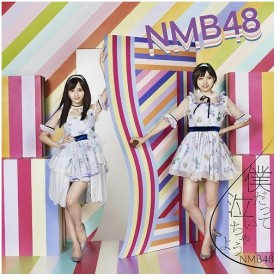 NMB48/僕だって泣いちゃうよ [CD+DVD/通常盤/Type-C]
