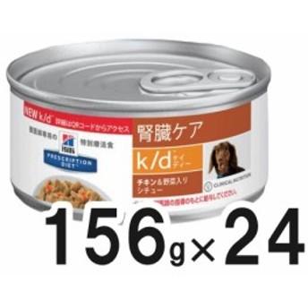 ヒルズ 犬用 k/d 腎臓ケア チキン&野菜入りシチュー缶 156g×24【12時までのご注文で当日発送】