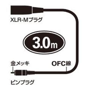 オーディオテクニカ キャノン変換ケーブル ATL415A3.0