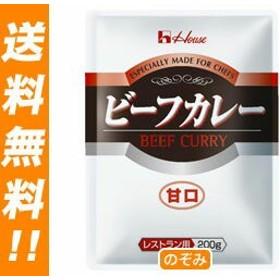 【送料無料】 ハウス食品  ビーフカレー 甘口  (レストラン用)  200g×30個入