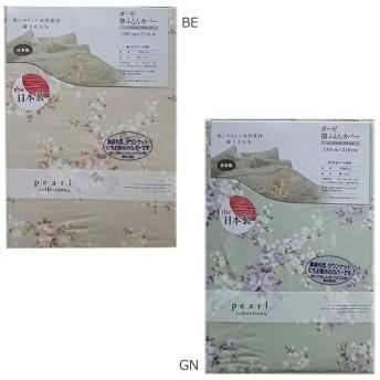 音部 PEARL COLLECTION セリア ガーゼ掛布団カバー シングルロング 150×210cm 836212