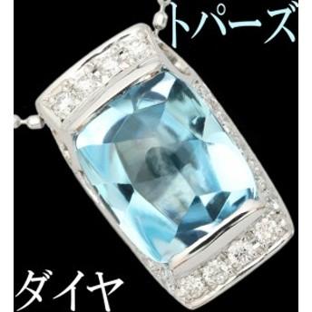 ギラロッシュ ブルートパーズ 3.94ct ダイヤ 0.25ct ペンダント ネックレス K18WG
