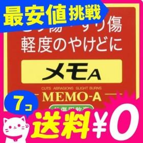 メモA 30g 7個セット  第2類医薬品