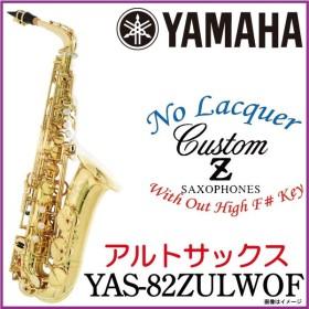YAMAHA ヤマハ /《即納可能》 アルトサックス YAS-82ZULWOF Alto saxophoneYAS82ZULWOF アンラッカー【ウインドパル】【5年保証】