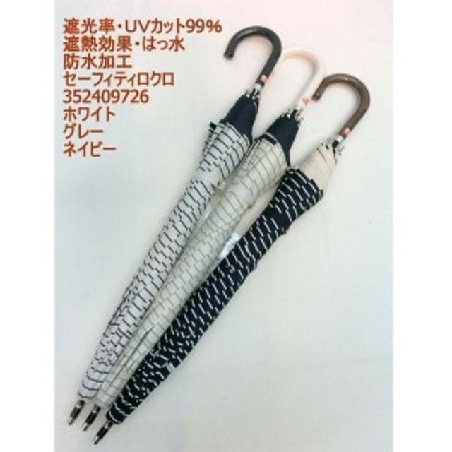 晴雨兼用傘 傘 ファッション小物 レディースファッション 長傘 婦人 遮光率99%以上 UVカット99%以上 手開き長傘 スタイリッシュ オシャレ