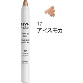 NYX Professional Makeup(ニックス) ジャンボ アイ ペンシル 17 カラー・アイスモカ