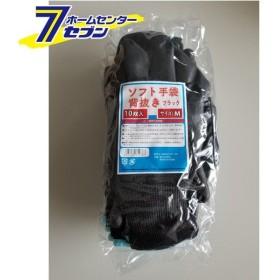 ソフト背抜き手袋 10双組 ブラック M  ミズキ ゴム手袋 作業用 手袋 作業衣料