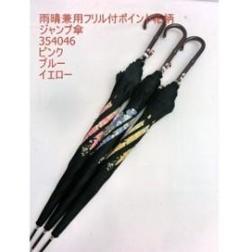 晴雨兼用傘 傘 ファッション小物 レディースファッション 晴雨兼用 長傘 婦人 UVケア99%カット 遮光率99%以上 7度清涼効果 ジャンプ傘