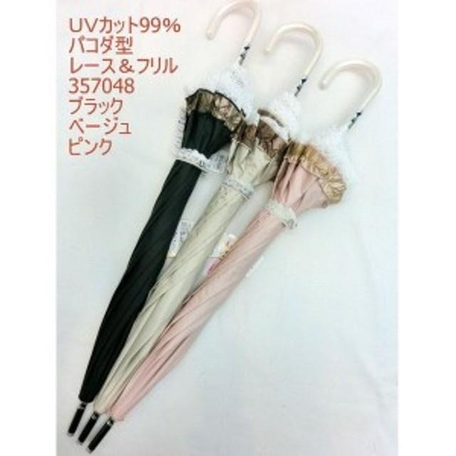 晴雨兼用傘 傘 ファッション小物 レディースファッション 晴雨兼用 長傘 婦人 UVカット99%以上 パコダ型 裾レース フリル付 手開傘