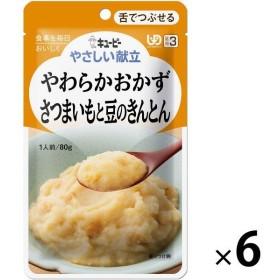 介護食 舌でつぶせる やさしい献立 Y3-14 さつまいも豆きんとん 80g 1セット(6袋入) キユーピー