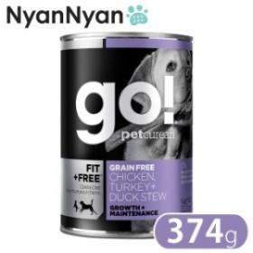 GO!(ゴー)FFドッグ缶 グレインフリー チキン ターキー+ダックシチュー 374g