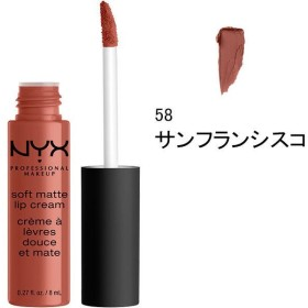 NYX Professional Makeup(ニックス) ソフト マット リップクリーム A 58 カラー・サンフランシスコ
