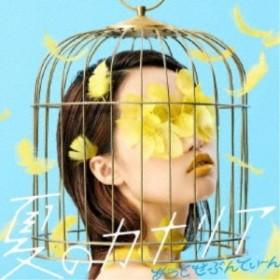 あっとせぶんてぃーん/夏のカナリア《Bタイプ》 【CD】