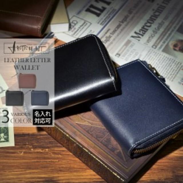 cc13c791751e 本革 レザー l字ファスナー ミニ 財布 【名入れ無し】メンズ おしゃれ ウォレット