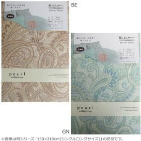 音部 PEARL COLLECTION ビスタII 掛布団カバー シングル 150×200cm 92755